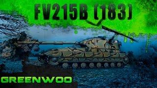 FV215B (183). Непостоянный снайпер.