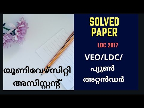 VEO Ldc solved paper Previous Question paper for VEO,LDC,Peon Attender, University Assistant