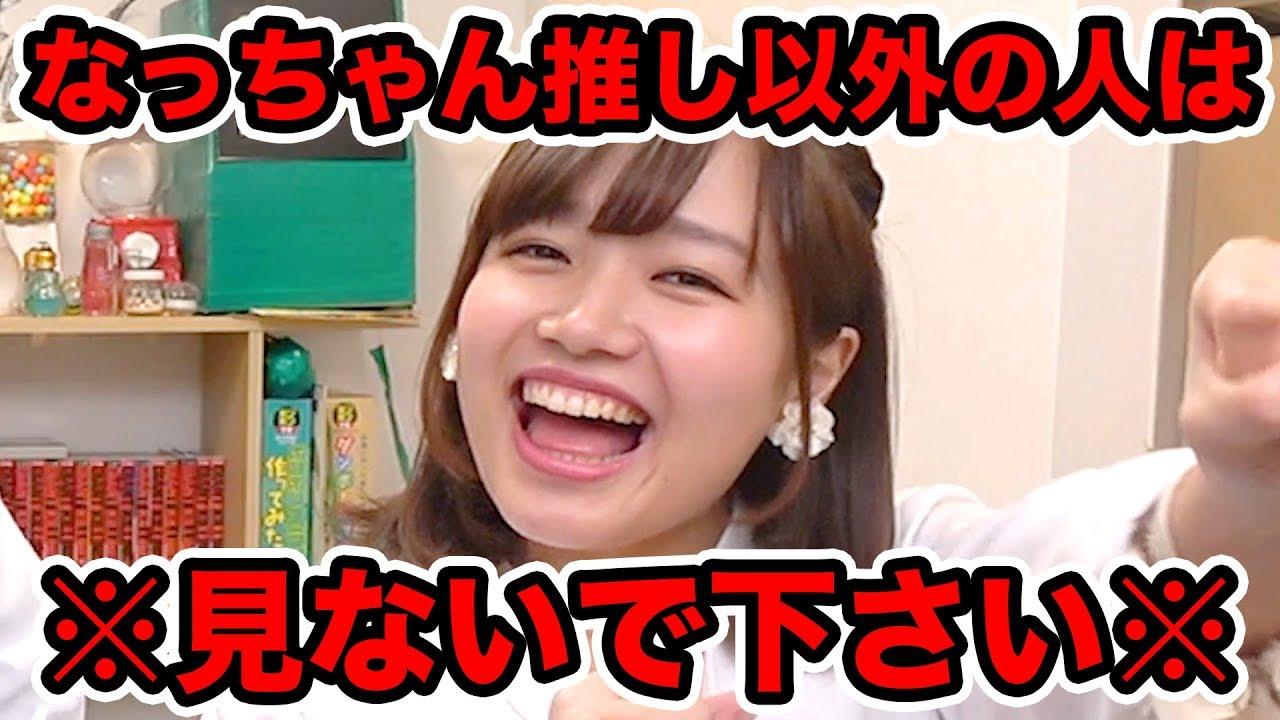 ボンボン tvなっちゃん本名