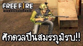 Free Fire Battle Royale - ศึกดวลปืนสมรภูมิรบ!! [ เกมส์มือถือ ]