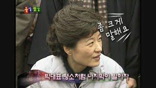표절? - 돌발영상 시즌1 2005.02.11. 방영 …