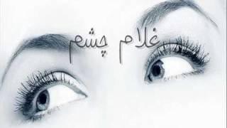 Eftekhari- Kaman abroo علیرضا افتخاری تصنیف کمان ابرو