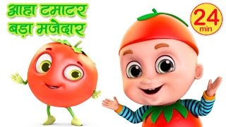 Aaha Tamatar Bada Mazedar - Hindi Rhymes - Hindi Nursery Rhymes compilation from Jugnu Kids