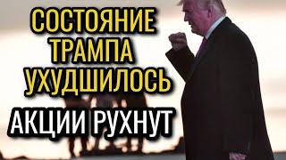 Ждем обвал акций в октябре 2020. Почему фондовый рынок России и США рухнет осенью 2020 года?