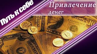 Ритуал на привлечение денег. Привлечение богатства. | Путь к себе