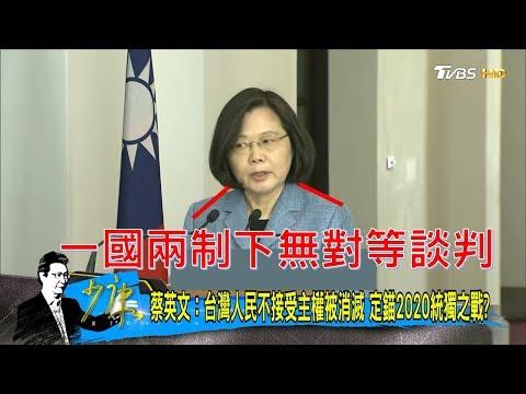 蔡英文:中國不放棄武力就沒有對等談判!辣台妹作風拚連任?少康戰情室 20190220