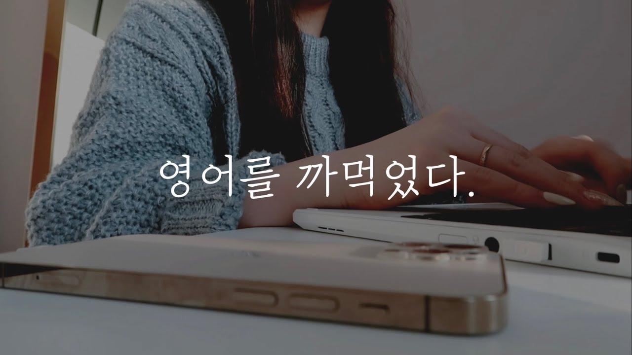 영어 회화 씹어먹기💯   나만알던 영어 공부법!🤭 (ft.브이로그)