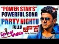 Chowka  Party Nightu Fullu  Lyrical Video Song 2017  Puneeth Rajkumar Anoop SeelinTarun Sudhir