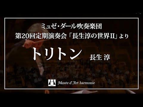 トリトン / 長生淳 (Jun Nagao)【ミュゼ・ダール吹奏楽団】