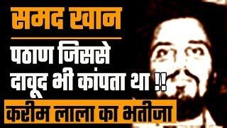 समद खान- करीम लाला का बिगड़ा नवाब | Samad Khan- Unheard King Of Mumbai