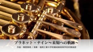 第64回(2016年) 全日本吹奏楽コンクール 高等学校の部 金賞 演奏:福...