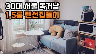 서울 7평 대 1.5룸 남자 혼사사는 오피스텔 구조/ …