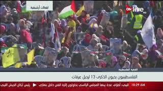 إحياء الذكرى الـ13 لاستشهاد ياسر عرفات بفعاليات ومسيرات في الضفة الغربية