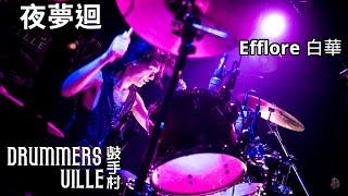 Efflore 白華 - 夜夢迴 | Lieh Drum Cover | Drummersville