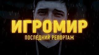 «Игромир 2017». Итоговый репортаж