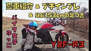 【バイク女子】#3 愛車紹介&プチインプレ&身長153cmライダーの足つき【YZF−R3】