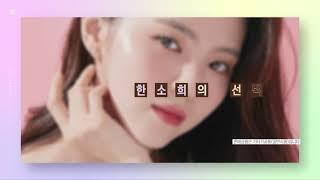 결콜라겐&뮤신 인포머셜 영상 (feat 한소희)