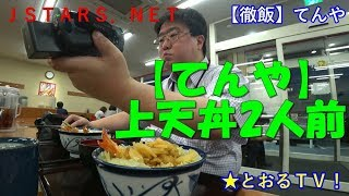 JSTARS.NET【徹飯】【てんや】実食編 上天丼2人前、500X2円を食べる東徹★とおるTV!18日はてんやの日。大食いにチャレンジ! thumbnail