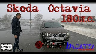 SKODA OCTAV A 180 Л.С.  Basatta Channel