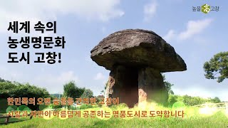 민선7기 고창군홍보동영상