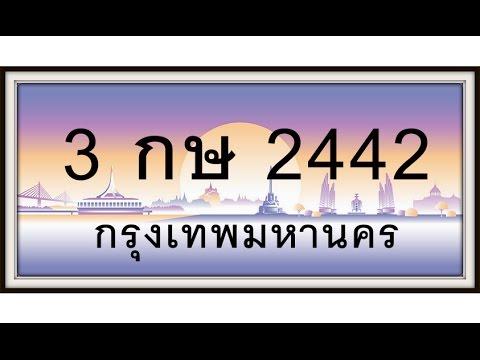 ขายทะเบียนรถ 2442 , 2442 ทะเบียนรถสวยเลขศาตร์ ,โดย88เลขดีทะเบียนรถ