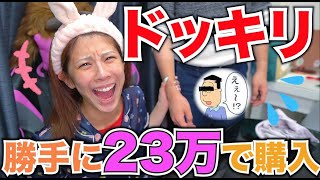 【ドッキリ】旦那氏に内緒で23万の美容器具買ってみた?!
