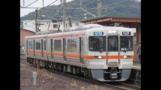 (サービス警笛有り)JR東海 関西線 313系 ワンマン普通 名古屋行き 川原田駅 発着