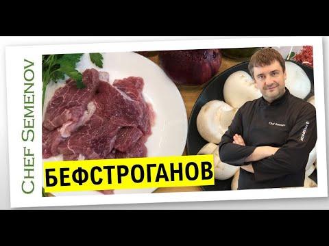 Бефстроганов из говядины. Как готовил повар Строганова 😉