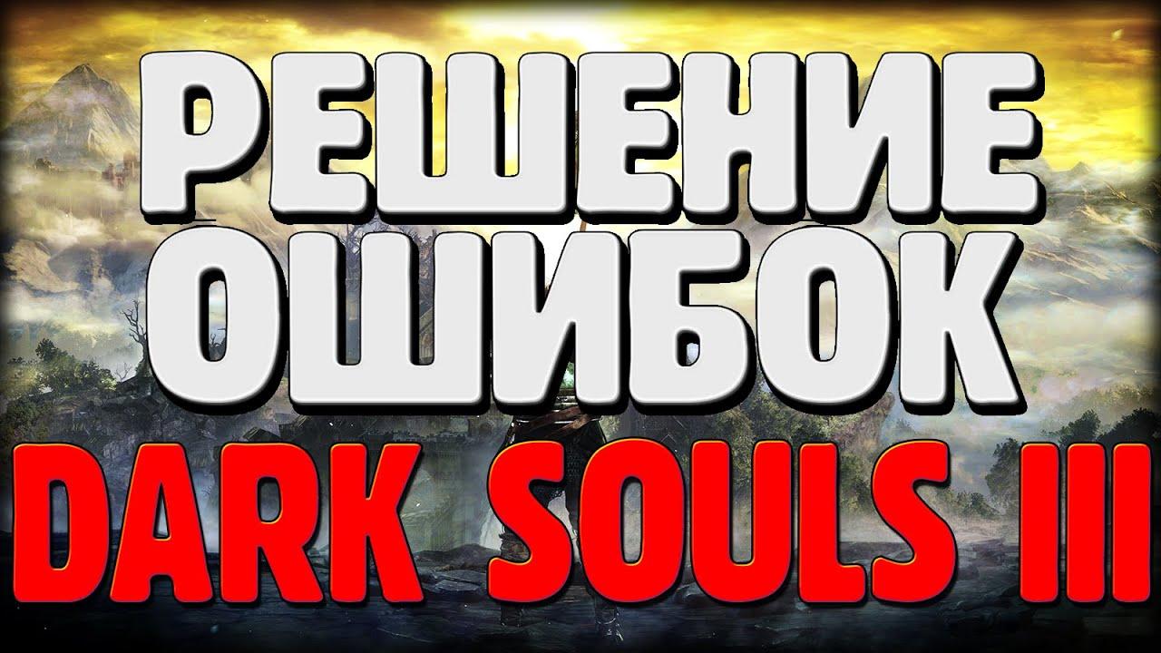 dark souls вылетает при вводе имени