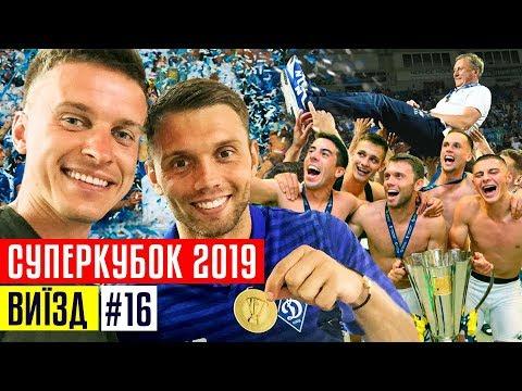 Динамо Київ - Шахтар: божевільні емоції та святкування / Суперкубок 2019 / #ВИЇЗД 16