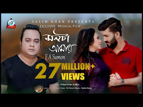 F A Sumon - Monta Amar | মনটা আমার | Boishakhi Exclusive | Bangla New Music Video 2018 thumbnail