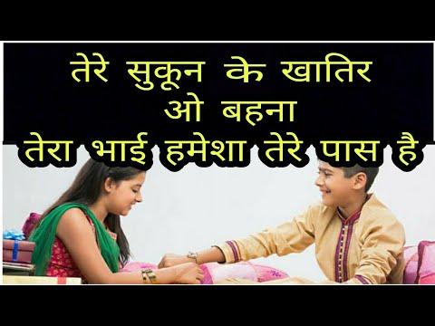 Rakshabandhan Poem In Hindi For Sister Tvh Blogspot Fb Youtube