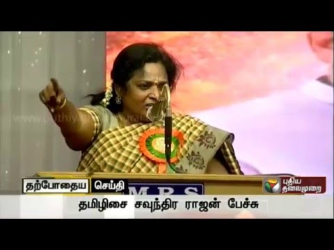 Tamilisai Soundararajan speech at BJP election campaign in Trichy