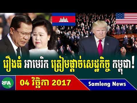 អាមេរិក និងត្រៀមផ្តាច់សេដ្ឋកិច្ចប្រទេសកម្ពុជា,Update News, Cambodia radio news, Latest news 04 Novem