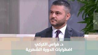 دد. فراس الكركي - اضطرابات الدورة الشهرية
