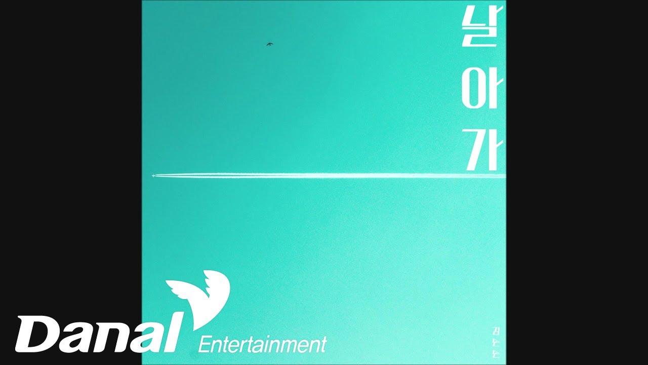 김손손 - '날아가' - 날아가 (Feat. 민민)
