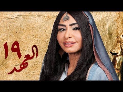 مسلسل العهد (الكلام المباح) - الحلقة (19) - El Ahd