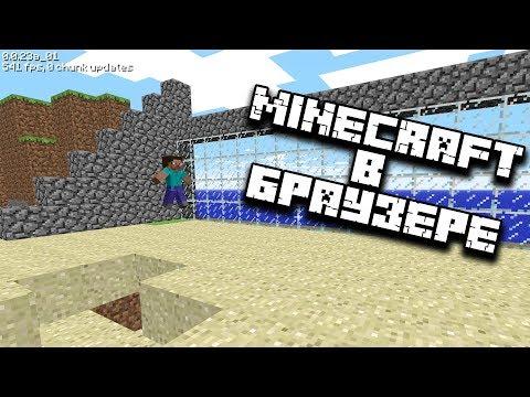 MINECRAFT В БРАУЗЕРЕ! \\\\ Обзор 10 версии Minecraft