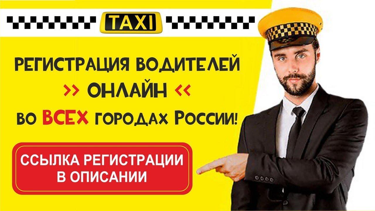 Регистрация в такси онлайн & Приложение EST. Заработок для водителей такси & Работа