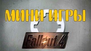 Гайд. Мини игры Fallout 4.