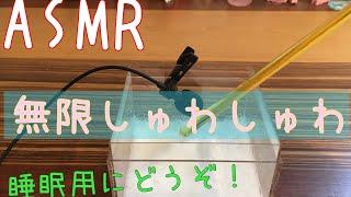 【ASMR】無限しゅわしゅわ