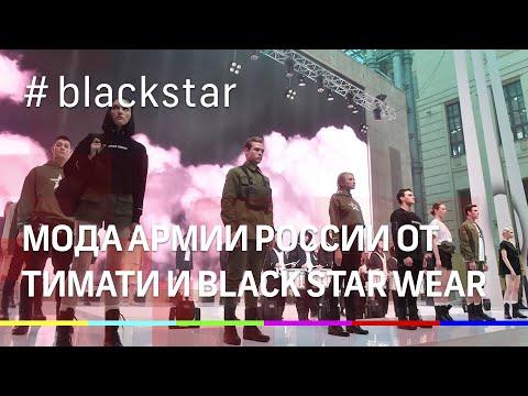 Тимати и Black Star презентовали коллекцию одежды совместно с Армией России