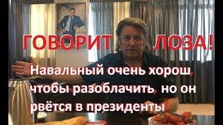 Юрий Лоза о Навальном президенте