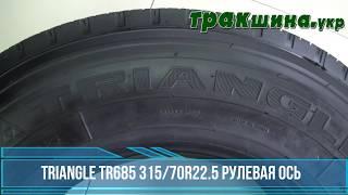 Обзор грузовой шины 315/70 R22.5 Triangle TR685 рулевая ось - Тракшина.укр