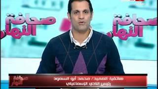 بالفيديو.. محمد أبو السعود رئيس نادي الإسماعيلي: حسني عبد ربه ابن النادي
