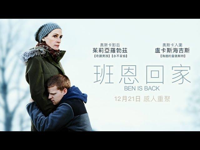 12/21【班恩回家】電影正式預告│茱莉亞羅勃茲 X 盧卡斯海吉斯,感人重聚!