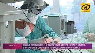 Сложнейшие операции по восстановлению слуха начали делать в Гомеле