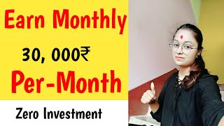 Monthly Income 30,000₹/- Work From Home   Without Investment