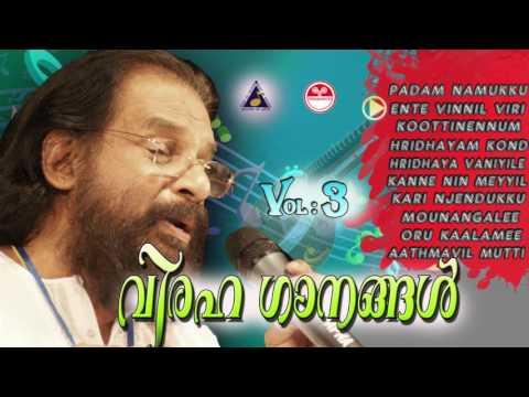 Malayalam viraha Ganangal | Love Failure Malayalam Sad Songs | Dasettan viraha Ganangal VOL -  3