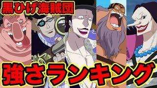 【ワンピース】最新版!黒ひげ海賊団メンバー強さランキングベスト10!2018【ONE PIECE Top 10 Strongest Blackbeard Pirate Crews】